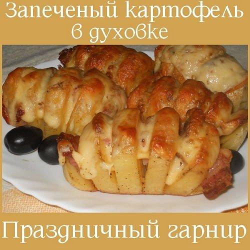 Как запечь в духовке картофель на гарнир - В духовке, Блюда из картофеля, рецепты с фото на